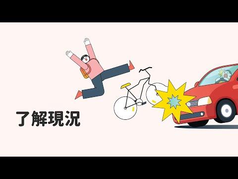 安全騎乘自行車數位課程 (1.自行車交通事故概況) - YouTube