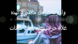 getlinkyoutube.com-شيلة   قولوا له   كلمات عبد الله بن دغام   أداء طلال بن دغام