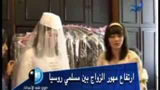 getlinkyoutube.com-زواج المسلمين فى روسيا