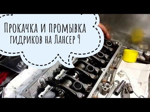 Правильная прокачка и промывка гидрокомпенсаторов Mitsubishi Lancer 9