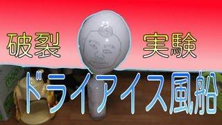 getlinkyoutube.com-ドライアイス科学実験!風船破裂 dry ice balloon scientific experiment
