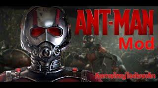 getlinkyoutube.com-Minecraft รีวิว Mod Ant Man : มนุษย์มดจอมพลัง (Ant Man Mod 1.7.10)
