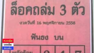 getlinkyoutube.com-เลขล็อคถล่ม 3ตัว (ฟันธงบน) งวดวันที่ 16/11/58