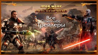 getlinkyoutube.com-Star Wars: The Old Republic - Intro Cinematic. All Trailers (RUS)