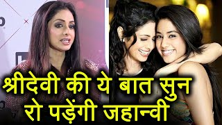 Sridevi's Last Message On Jhanvi Kapoor's Debut Will Make Her Cry; Watch Video | FilmiBeat