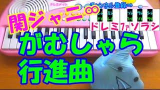 getlinkyoutube.com-1本指ピアノ【がむしゃら行進曲】関ジャニ∞ 地獄先生ぬ~べ~ 簡単ドレミ楽譜 (超初心者向け)