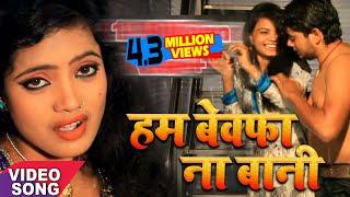 getlinkyoutube.com-Sad Song    हम बेवफा नाही बानी हो @ Ham Bewfa Nahi Bani Hi @ Sona Singh    Super Hit Song   