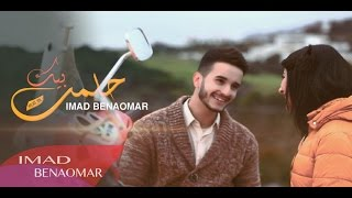 getlinkyoutube.com-Imad Benaomar - Hlmt Bik Video Clip | عماد بنعمر- حلمت بيك
