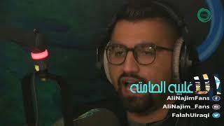 علي نجم - خليك اقوى و قوم! - الاغلبيه الصامته 06-12-2015