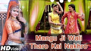 "getlinkyoutube.com-""Mangu Ji Wali Tharo Kai Nakhro"" | Rajasthani Desi DJ Dance | Rajasthani Song 2014"