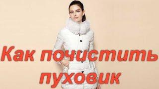 getlinkyoutube.com-КАК ПОЧИСТИТЬ ПУХОВИК