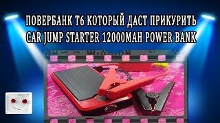 getlinkyoutube.com-Повербанк T6 который даст прикурить автомобилю обзор (Car Jump Starter 12000mAh Power Bank)