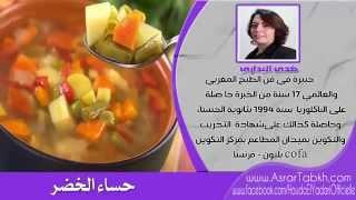 getlinkyoutube.com-حساء الخضر – هدى اليداري