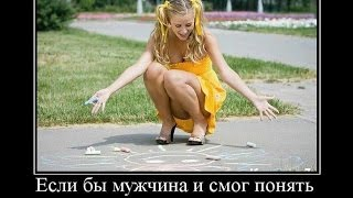 getlinkyoutube.com-Демотиваторы про девушек