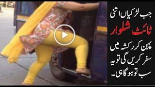 Desi Indian Girl Wearing Tight Salwar Traveling and Boy Tease Her