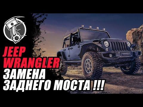 Jeep Wrangler замена заднего моста