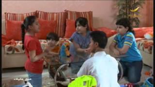 getlinkyoutube.com-مسلسل صح عليك - عناد الأطفال - الحلقة 26   #صح_عليك #روتانا_خليجية
