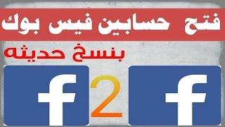 getlinkyoutube.com-فتح حسابين فيس بوك (نسخ حديثه خرافيه) Open two accounts Facebook