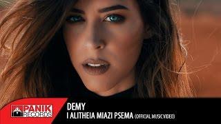 Demy - Η Αλήθεια Μοιάζει Ψέμα / I Alitheia Miazi Psema   Official Music Video