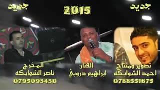 الدروبي حفله نااار   مع ابو سمره وقطع اخراج ناصر الشوابكه 0795093430