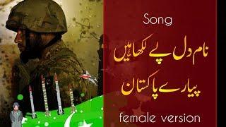 Nam Dil Pe Lika Hai pyare Pakistan Ka | ISPR Song 2018 | Pak Defence