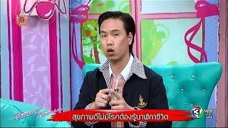 getlinkyoutube.com-ผู้หญิงถึงผู้หญิง   สุขภาพดีไม่มีโรคต้องรู้นาฬิกาชีวิต   11-03-58