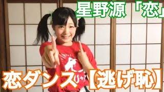 getlinkyoutube.com-【AMU】恋ダンス 踊ってみた 【逃げ恥】