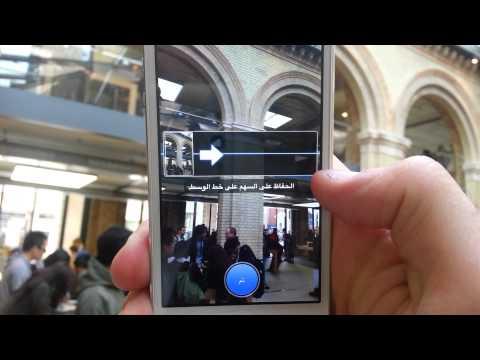 ايفون 5 كيفية التصوير البانورامي / Panorama Camera Feature
