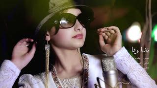 Neda Wafa - Peghla Da Kabul ندا وفا