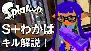 getlinkyoutube.com-スプラトゥーン(Splatoon) S+わかばのキル解説集!