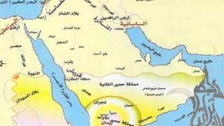 getlinkyoutube.com-قال رسول الله صلى الله عليه وسلم العرب من قحطان وقحطان من اليمن