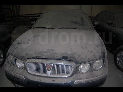Приобретаем Капсулы времени ОПТОМ! Rover 75 БЕЗ ПРОБЕГА!
