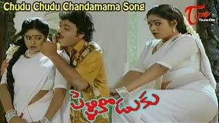 getlinkyoutube.com-Chudu Chudu Chandamama Song from Pelli Koduku Movie | Naresh, Divyavani