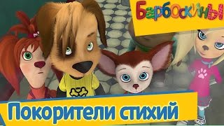 getlinkyoutube.com-Барбоскины - Покорители стихий (сборник)