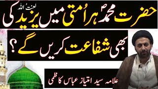Yazeed Jaise ki Shafat b b Rasool e Khuda(Swt) krain gy?
