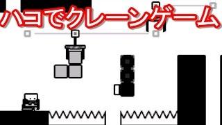 getlinkyoutube.com-ハコでクレーンゲーム?ハコボーイ♯8