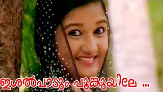 getlinkyoutube.com-ഇശൽ  പാടും  പൂങ്കുയിലേ ...| Malayalam Mappila Songs | Malayalam Album Songs 2015 [HD]