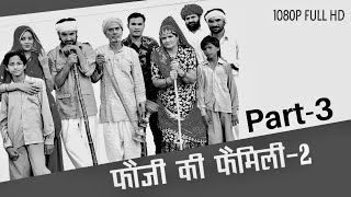 "getlinkyoutube.com-Rajasthani Film ""Fauji ki family-2"" Full Comedy  Movies|Prakash Gandhi| Part-3 -1080p Full HD"