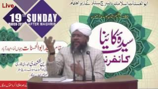 Live Sayyida-E-Kainaat Conference By Mufti Syed Ziauddin Naqshbandi Sahab