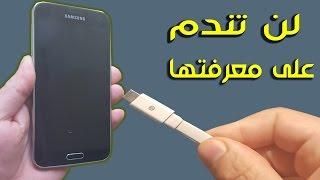 getlinkyoutube.com-حركة سرية وعجيبة يمكنك عملها بشاحن هاتفك ستدهشك وسوف تشكرني عليها حياتك كلها ! في ثواني فقط