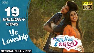 Ye Loveship   Official Video Song   Chal Tike Dusta Heba   Rishan, Sayal, Ananya Nanda, Swayam Padhi