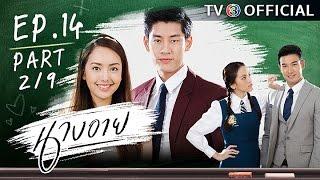 getlinkyoutube.com-นางอาย NangEye EP.14 ตอนที่ 2/9 | 03-12-59 | TV3 Official