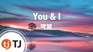 getlinkyoutube.com-You & I_Park Bom 박봄(2ne1)_TJ노래방 (Karaoke/lyrics/romanization/KOREAN)