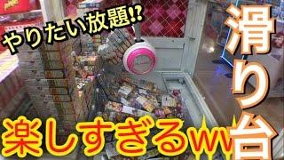 getlinkyoutube.com-1000円でチョコボール獲りまくる!滑り台設定に挑戦してみた【UFOキャッチャー】