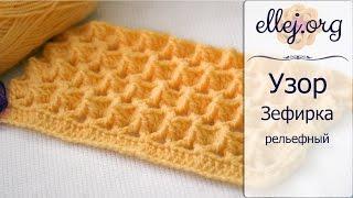 "getlinkyoutube.com-Видео урок: Узор крючком ""Зефирка"". Мастер-класс. How to crochet The Marshmallow stitch Free Pattern"