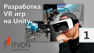 getlinkyoutube.com-Разработка игр с виртуальной реальностью (VR) на Unity. Урок 1. Начало работы с VR