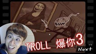 getlinkyoutube.com-如何馬上變TROLLFACE亦得?:Troll你樣任務3