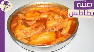 طريقه عمل صنيه البطاطس بالفراخ فى الفرن مطبخ ساسى