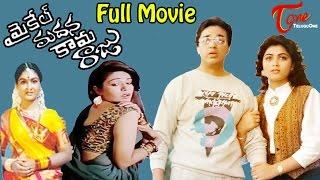 Michael Madana Kama Raju Telugu Full Length Movie | Urvashi, Khushboo, Rupini