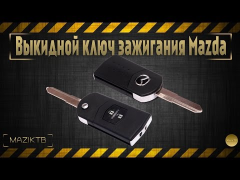 Ключ Зажигания Mazda